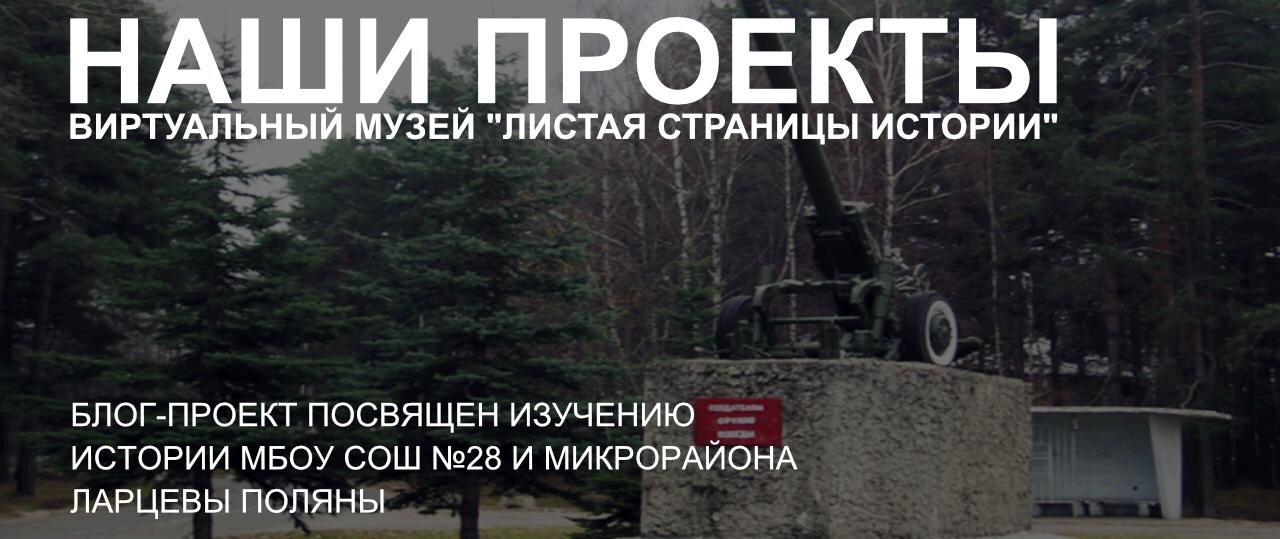 """Виртуальный музей     """"Листая страницы истории"""""""