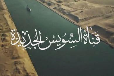 القوات المسلحة تسعد المصريين بموعد جديد لتسليم قناة السويس