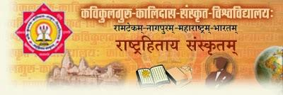 Kavi Kulaguru Sanskrit University Winter 2013 Result