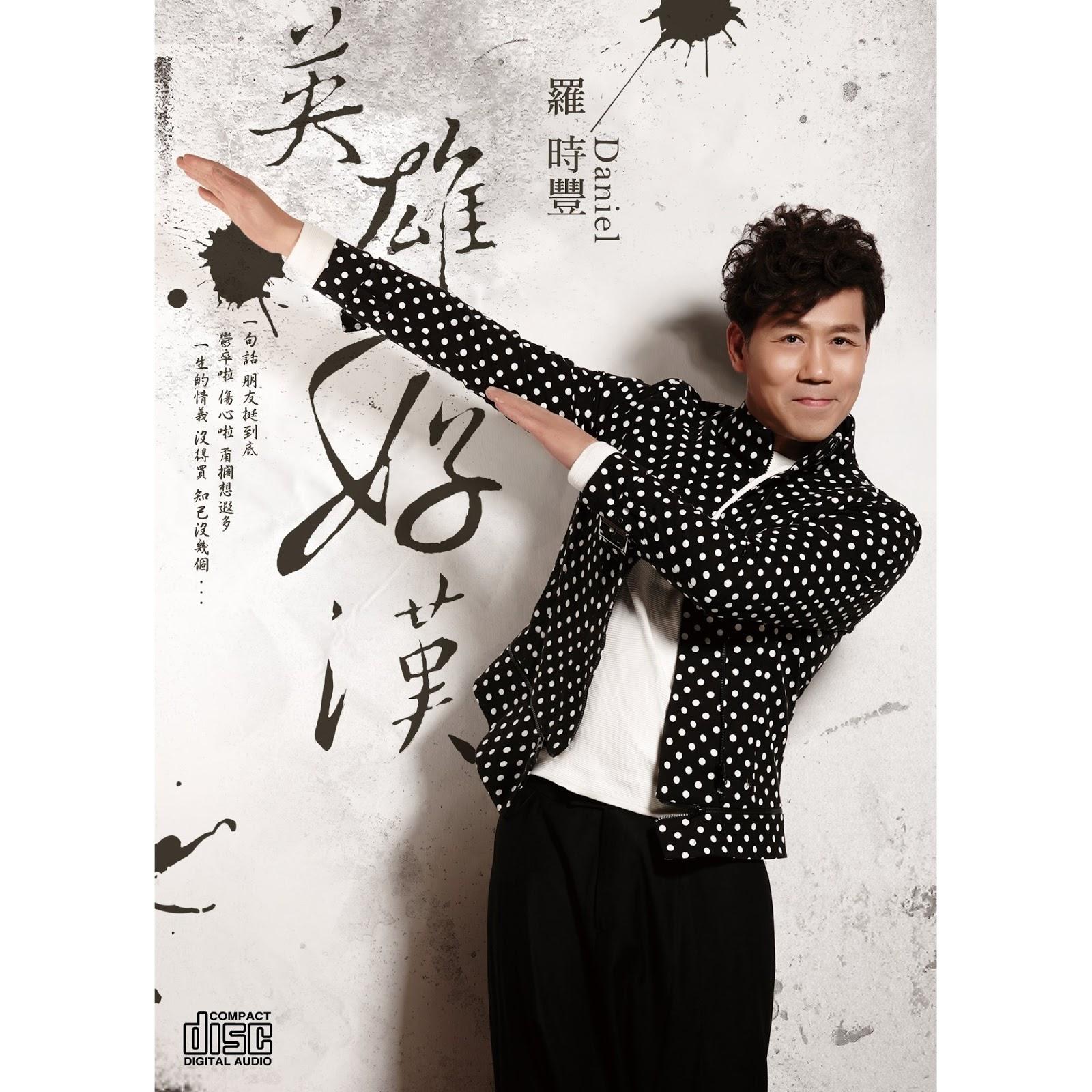 [Album] 英雄好漢 - 羅時豐 Daniel Luo