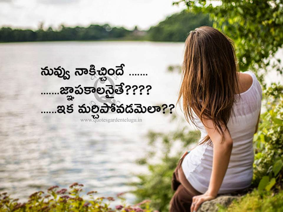 Telugu Love Failure Quotes for Whatsapp Stautus