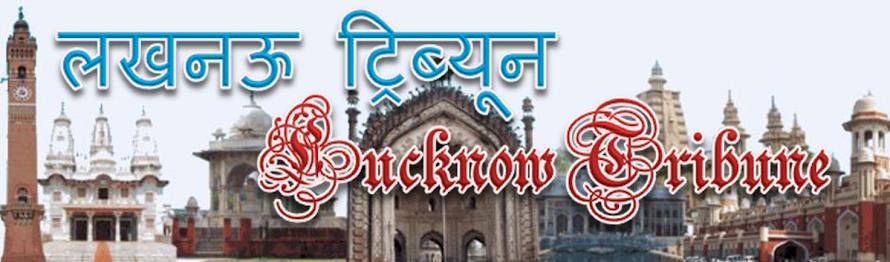 लखनऊ ट्रिब्यून  Lucknow Tribune