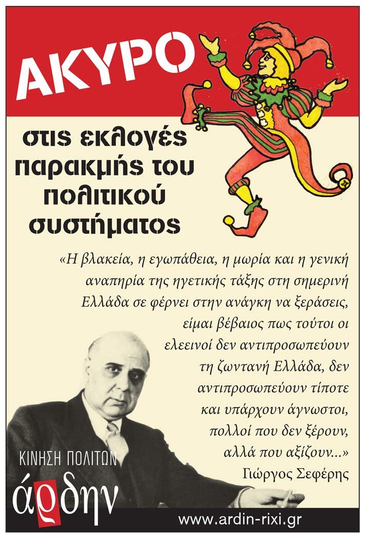 ΕΚΛΟΓΕΣ 20/9/2015: ΨΗΦΟΔΕΛΤΙΟ ΑΡΔΗΝ