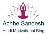 Achhe Sandesh
