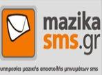 mazikasms - Υπηρεσίες μαζικής αποστολής μηνυμάτων sms