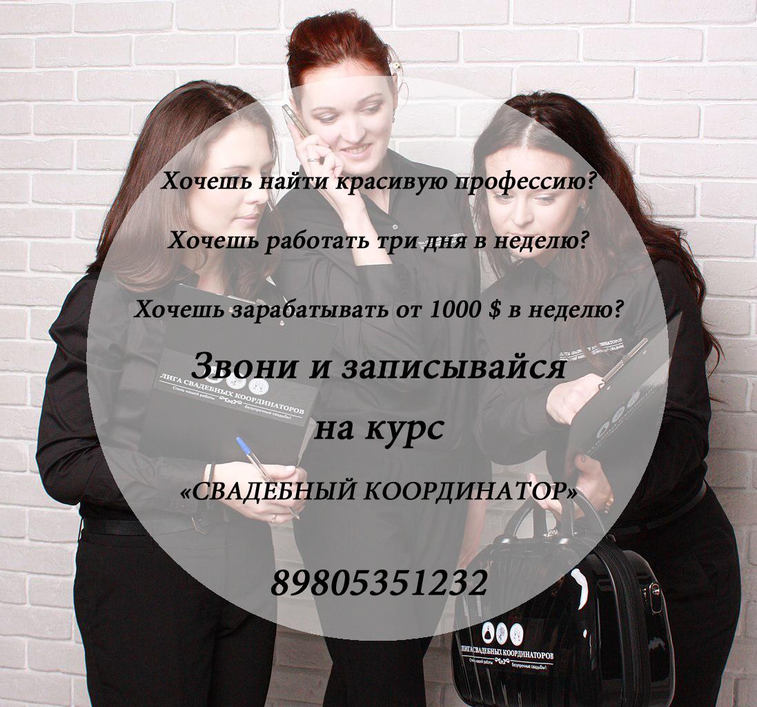 """Курс """"Свадебный координатор"""""""