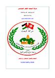 البعث والعمل الجبهوي في تونس