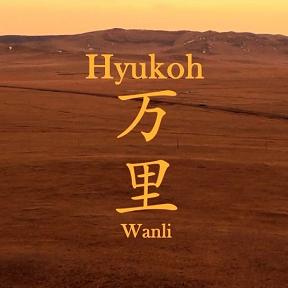 "Hyukoh - ""Wanli"""