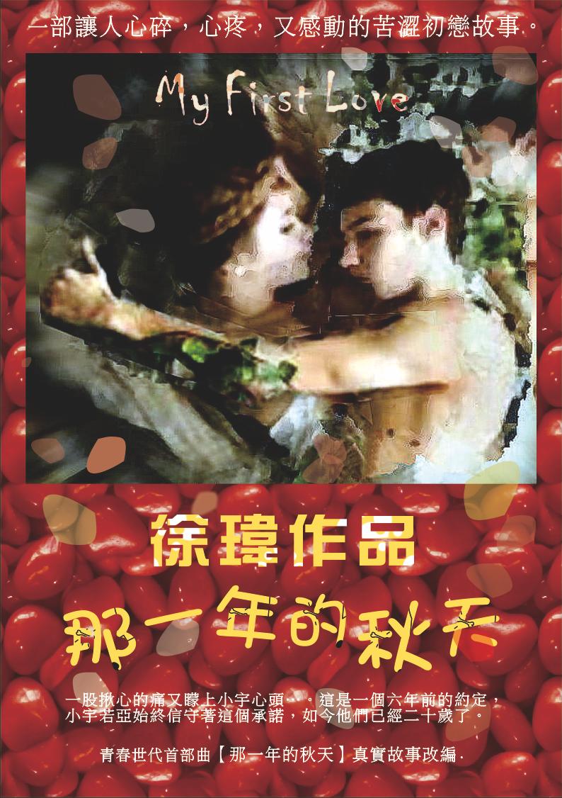 青春世代 首部曲 【那一年的秋天】侯小宇和唐若亞 徐瑋 著 電影小說版