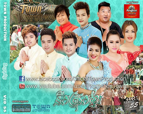 Town VCD Vol 55 Khmer New Year