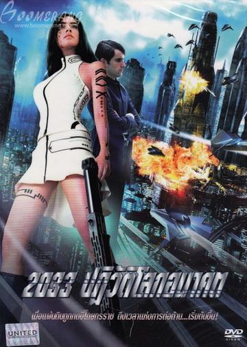 2033 ปฏิวัติโลกอนาคต
