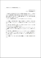 大阪府市エネルギー戦略会議の声明文を入手しました。