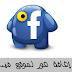 طريقة تغير الصورة الشخصية - Profile Pictures – صورة الغلاف - Cover – إنشاء ألبومات - Create Album Facebook –