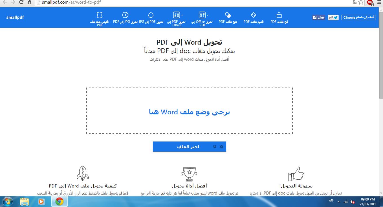 أسهل طريقة لتحويل جميع الملفات إلى PDF بسهولة