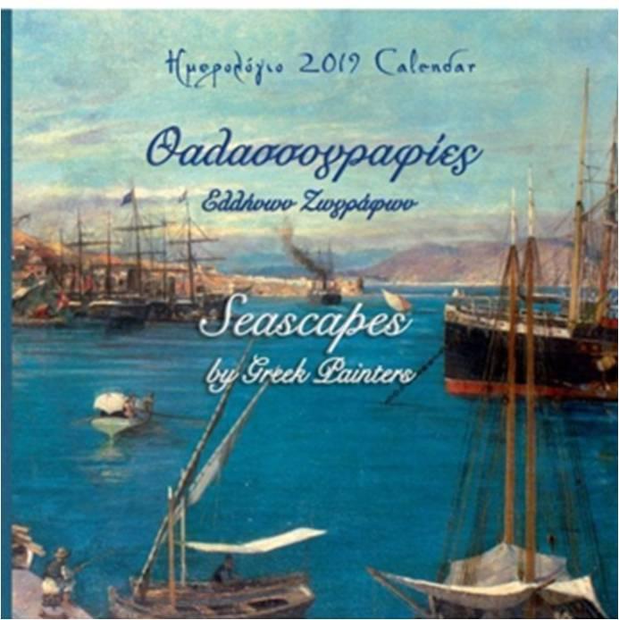 Θαλασσογραφίες Ελλήνων Ζωγράφων (Μένανδρος 2018)
