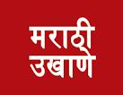 latest-funny-marathi-ukhane-marriage