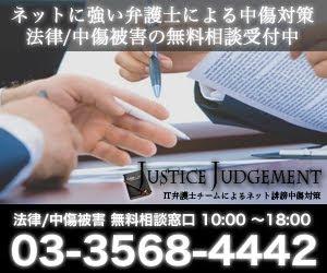 弁護士による誹謗中傷対策ジャッジメント