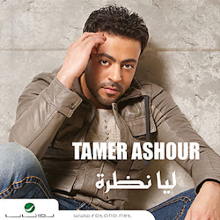 Tamer Ashour: Leya Nazra