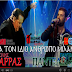 Karras | Pantelidis - Gia Ton Idio Anthropo Milame | CD Rip | New Song 2012