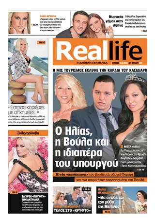 REAL+LIFE.jpg