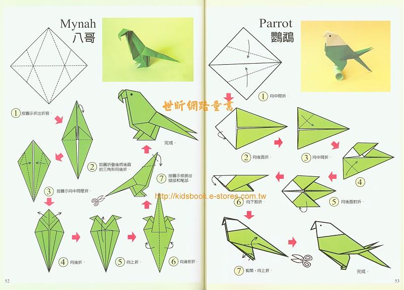 Para criar mais origamis voce pode ir ao site e mãos à obra