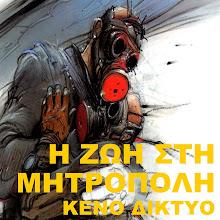 LIFE IN METROPOLIS by VOID NETWORK // Η ΖΩΗ ΣΤΗΝ ΜΗΤΡΟΠΟΛΗ : ΚΕΝΟ ΔΙΚΤΥΟ