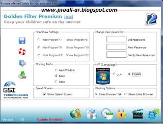 برنامج حجب المواقع الإباحية عربي - تحميل Golden filter 2013 أخر إصدار
