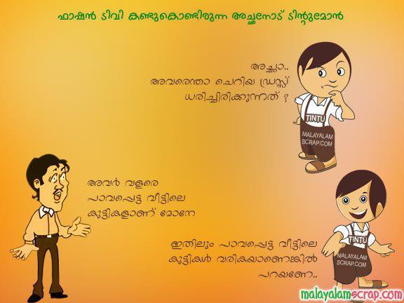Jayakumar vrindavanam tintu mon jokes tintu mon jokes altavistaventures Image collections