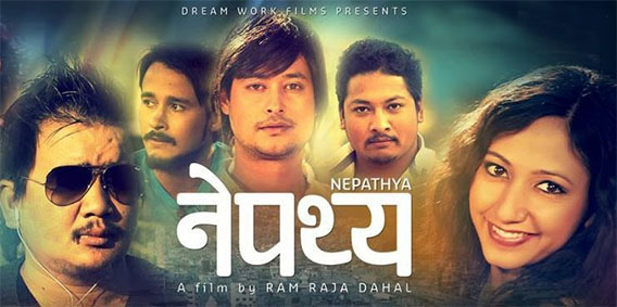 nepali movie nepathya