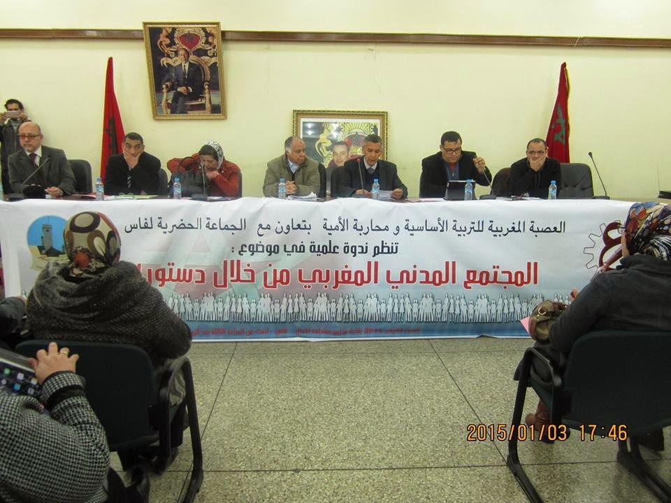 المجتمع المدني المغربي من خلال دستور 2011