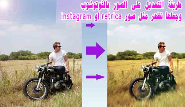 How-modify-images-photoshop-make-appear-retrica-instagram