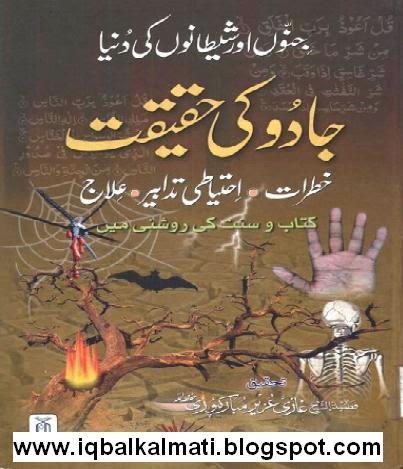 Jadoo Ki Haqeqat