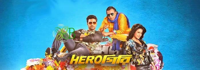 Herogiri, Dev, Koel, Mithun Chakraborty