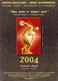 2004 Exhibition for Olympic Games