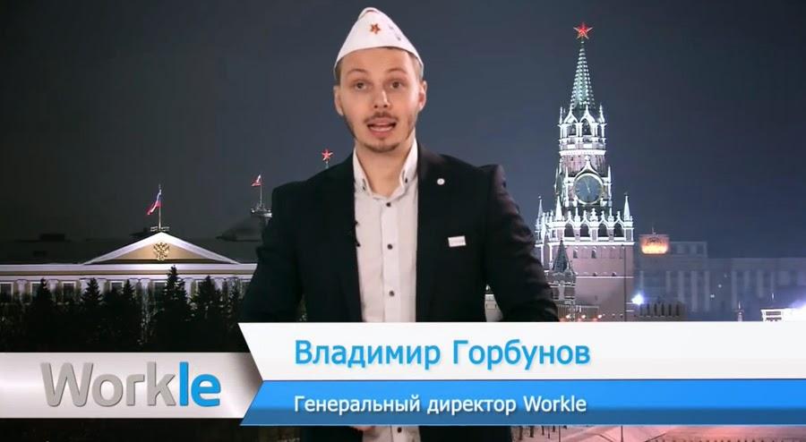 руководитель Воркл