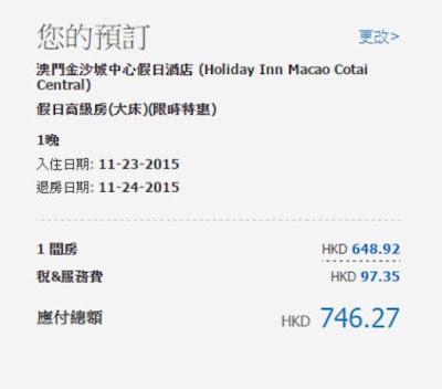 澳門金沙城中心假日酒店 Holiday Inn Macao Cotai Central  每晚$649起