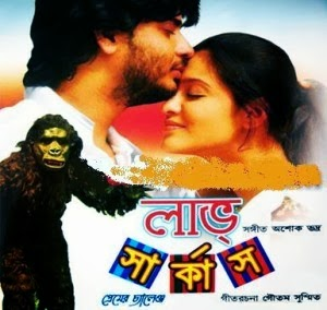 new kolkata moviee 2014 click hear.................... Love+Circus+Bengali+Full+Movie+%25282%2529