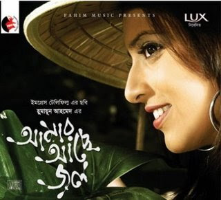 Amar Ache Jol Bengali Movie Watch Online