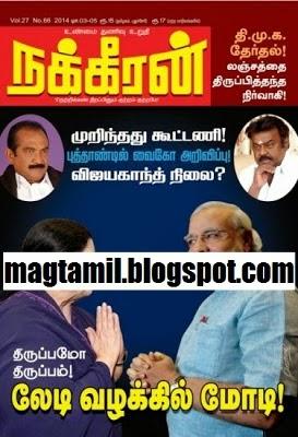 Nakkeeran 5-12-2014 Tamil Magazines Read Online