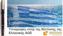 Υπογραφές υπέρ ΑΟΖ: Η ΑΟΖ είναι η επανάσταση της Ελλάδας