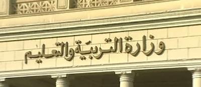 اخر اخبار تعيين 30 الف معلم من مسابقة وزارة التربيه والتعليم 22 اغسطس 2015 شاهد الان