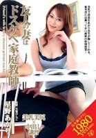 [VEMA-042] Akari Hoshino – Friend's Wife is a Very Lewd Private Teacher