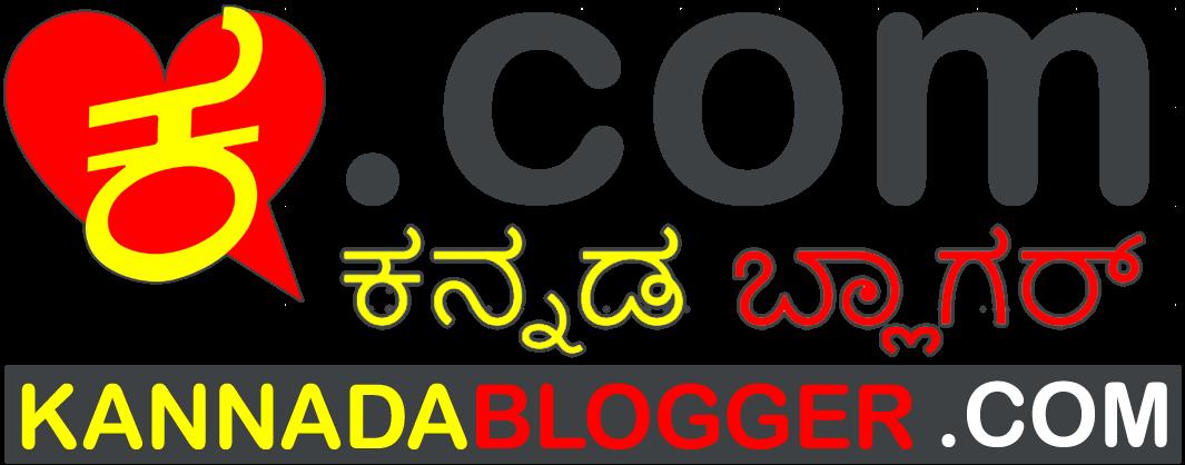 ಕ.com | ಕನ್ನಡ ಬ್ಲಾಗ್ | Kannada Bloggers | ಕನ್ನಡ ಬ್ಲಾಗರ್ | Kannada Forum | Kannada News