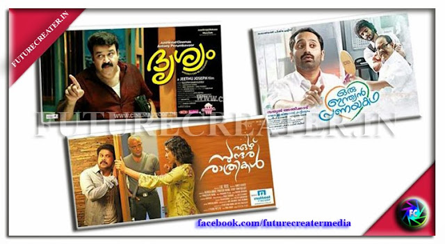 Christmas Movies in Malayalam | കേരളത്തിലെ ക്രിസ്തുമസ് ചിത്രങ്ങൾ