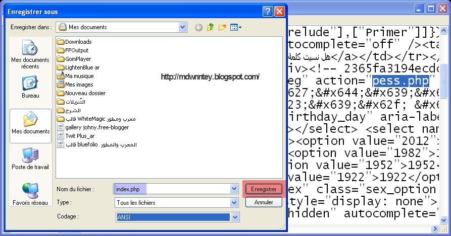 انشاء صفحة مزورة بسيطة من دون برامج  07-03-2013+19-52-31
