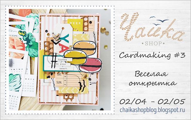 Cardmaking #3. Веселая открытка до 02/05