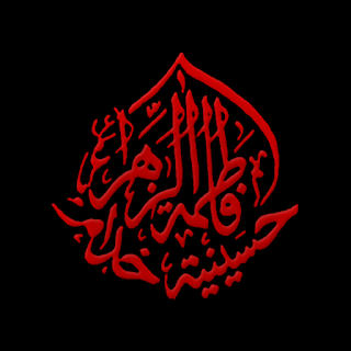 حسينية خدام الزهراء في مبارك الكبير الكويت