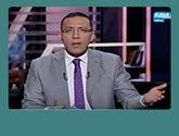برنامج على هوى مصر مع خالد صلاح حلقة يوم الأربعاء 25-5-2016