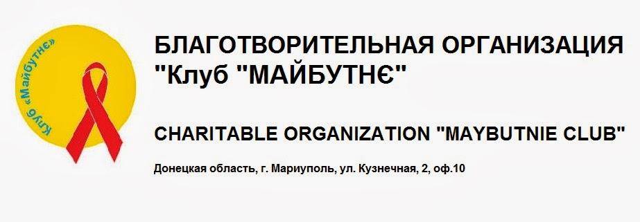 """Благотворительная организация """"Клуб """"Майбутнє"""" (Klub Majbutne)"""