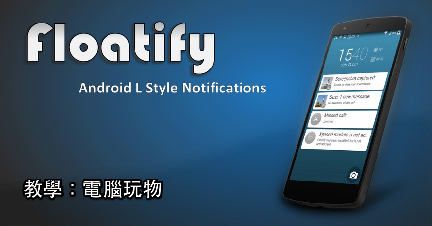 Android 通知訊息大改造! Floatify 給你聰明提醒卡片